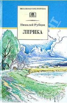 Купить Николай Рубцов: Лирика ISBN: 978-5-08-005016-9