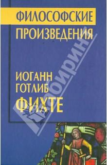 Философские произведения - Иоган Фихте