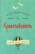 Михай Чиксентмихайи: Креативность. Поток и психология открытий и изобретений