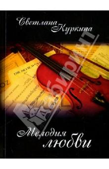 Мелодия любви. Первая книга стихов - Светлана Куркина