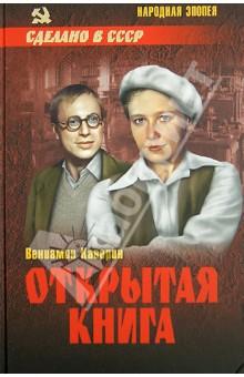 Открытая книга - Вениамин Каверин