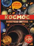 Вильмез, Грасье, Салес: Космос. Солнечная система