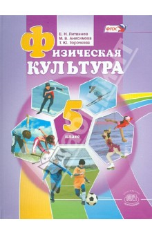 Купить Литвинов, Торочкова, Анисимова: Физическая культура. 5 класс. ФГОС ISBN: 978-5-346-02417-0