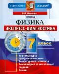 Вера Иванова - Физика. 7 класс. Экспресс-диагностика. ФГОС обложка книги