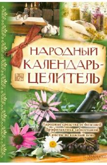 Купить Народный календарь-целитель ISBN: 978-5-9910-2467-9