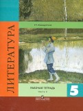 Роза Ахмадуллина - Литература. 5 класс. Рабочая тетрадь в 2-х частях. Часть 2 обложка книги