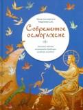 С. Маркелов: Современное осмогласие. Гласовые напевы московской традиции (учебное пособие)