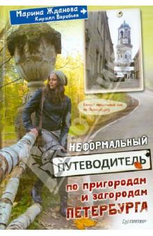 Неформальный путеводитель по пригородам и загородам Петербурга - Жданова, Воробьев