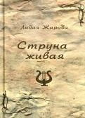 Лидия Жарова: Струна живая