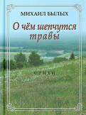 Михаил Былых: О чем шепчутся травы. Стихи