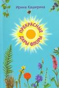 Ирина Каширина: Прекрасные дары флоры
