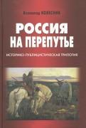 Всеволод Колесник: Россия на перепутье