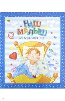 Купить Наш малыш ISBN: 978-5-378-11718-5
