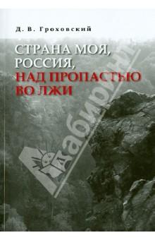 Страна моя, Россия, над пропастью во лжи - Донат Гороховский