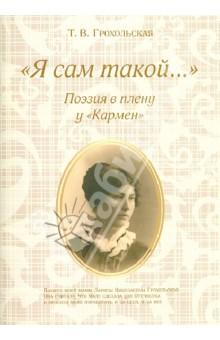Я сам такой…. Поэзия в плену у Кармен - Т. Грохольская