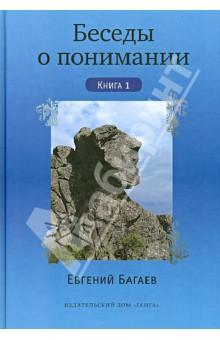Беседы о понимании. Книга 1 - Евгений Багаев