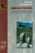 Томас Барфилд: Опасная граница: кочевые империи и Китай (221 г. до н.э. - 1757 г. н.э.)