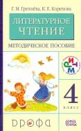 Грехнева, Корепова: Литературное чтение. 4 класс. Методическое пособие. ФГОС
