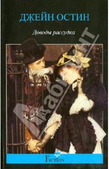 Купить Джейн Остин: Доводы рассудка ISBN: 978-5-227-04495-2