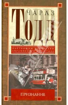 Купить Чарлз Тодд: Признание ISBN: 978-5-227-04502-7