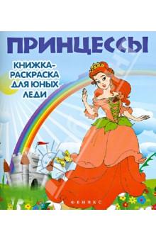 Принцессы. Книжка-раскраска для юных леди