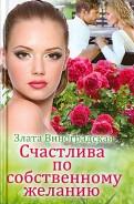 Злата Виноградская: Счастлива по собственному желанию