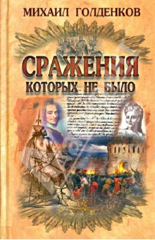 Сражения, которых не было - Михаил Голденков