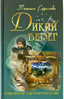Дикий берег - Татьяна Ефремова