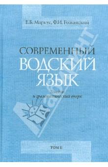 Современный водский язык. Тексты и грамматический очерк. Монография в 2-х томах. Том 2