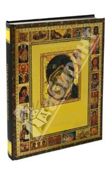 Православные иконы - Андрей Евстигнеев