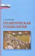 С. Елисеев: Политическая социология