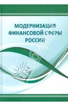 Модернизация финансовой сферы России. Монография - В. Сенчагов