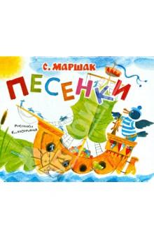 Купить Самуил Маршак: Песенки ISBN: 978-5-17-079087-6
