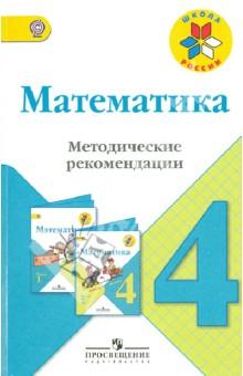 учебник математики онлайн 4 класс