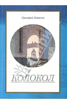 Купить Григорий Ковалев: Колокол ISBN: 978-5-902764-17-5