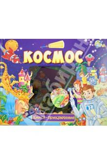 Купить Космос. Книга-приключение ISBN: 978-5-9567-1683-0