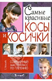 Самые красивые косы и косички. Современный мастер-класс по плетению - Николаева, Клименко, Одибо