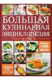 кулинарная энциклопедия скачать торрент