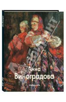 Анна Виноградова - Элина Старцева