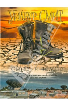 Купить Уилбур Смит: Смерть и золото ISBN: 978-5-17-079010-4