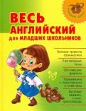 Илюшкина, Ушакова: Весь английский для младших школьников