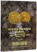 Отечественная война и русское общество 18121912. Юбилейное издание. В 7 томах. Том 1