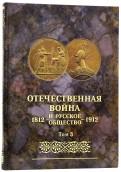 Отечественная война и русское общество 18121912. Юбилейное издание. В 7 томах. Том 3