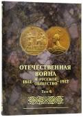 Отечественная война и русское общество 18121912. Юбилейное издание. В 7 томах. Том 6