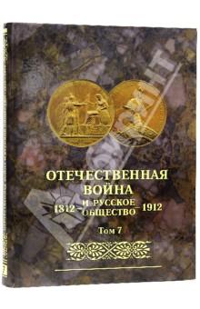 Отечественная война и русское общество 1812-1912. Юбилейное издание. В 7 томах. Том 7