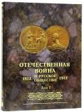 Отечественная война и русское общество 18121912. Юбилейное издание. В 7 томах. Том 7