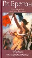 Ги Бретон: История любви в истории Франции. Том 6. Любовь