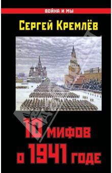10 мифов о 1941 годе - Сергей Кремлев