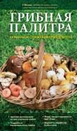 Татьяна Ильина: Грибная палитра. Карманный справочникопределитель