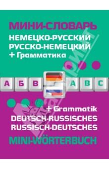 Немецко-русский, русско-немецкий мини-словарь + грамматика